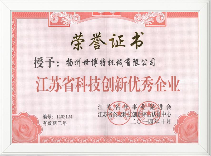 江苏省科技创新优秀企业